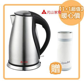 《買就送》【元山牌】1.7L不鏽鋼快速電茶壺YS-527EP