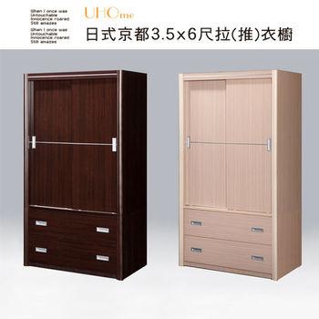 【UHO】日式京都3.5x6尺拉門二抽衣櫥