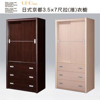 【UHO】日式京都3.5x7尺拉門三抽衣櫥