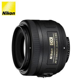 Nikon AF-S DX Nikkor 35mm F1.8G (平輸貨)