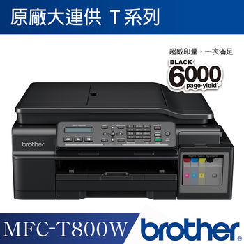 Brother MFC-T800W 原廠大連供六合一無線傳真複合機