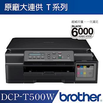 Brother DCP-T500W 原廠大連供五合一無線相片複合機