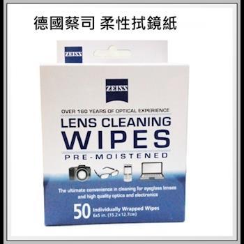 德國蔡司Zeiss Lens Cleaning Wipes專業鏡片(鏡頭)拭鏡紙 可擦拭 50入/盒 ~