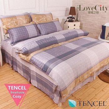 【Love City寢城之戀】頂級TENCEL天絲【安納貝拉-咖】雙人加大六件式兩用被床罩組(6X6.2尺)