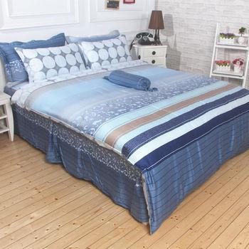 【Love City寢城之戀】頂級TENCEL天絲【藍色迷情】雙人加大六件式兩用被床罩組(6X6.2尺)