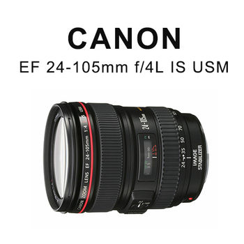 Canon EF 24-105mm f/4L IS USM (平行輸入)