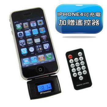 W3經典款iPhone4音樂轉播器(附遙控器)