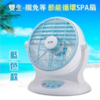 雙生-攏免等 節能循環SPA扇/電風扇(台灣製造馬達五年保固)-藍色款(大力神)