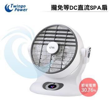雙生-DC直流節能循環SPA扇/電風扇(台灣製造馬達五年保固)-附遙控器(大力神)