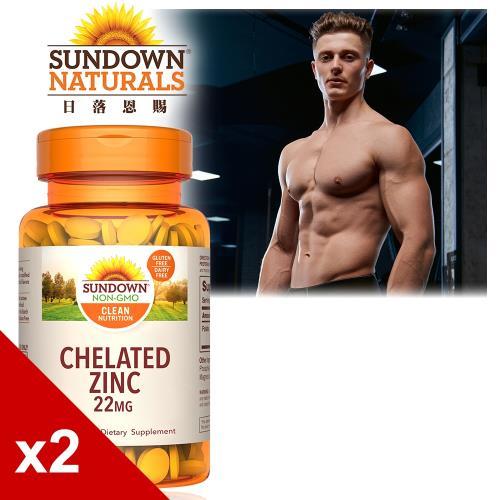 【美國Sundown日落恩賜】頂級甘胺酸鋅加強錠x2瓶(100錠/瓶)