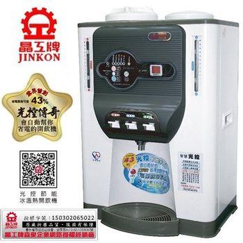 晶工光控冰溫熱開飲機 JD-6725