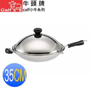 【牛頭牌】雅登Classic炒鍋多層鋼單耳炒鍋35cm
