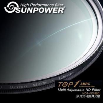 SUNPOWER TOP1 SMRC ND4-ND400 77mm 可調減光鏡(湧蓮公司貨)~台灣製