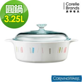 【美國康寧 Corningware】3.25L圓型康寧鍋-自由彩繪(加贈康寧純白餐盤四入組)