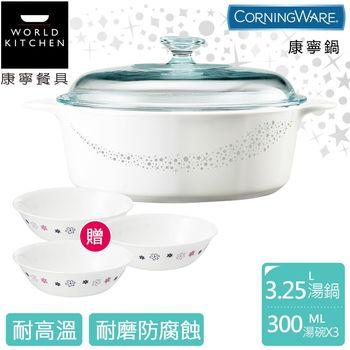 【美國康寧 Corningware】3.25L圓型康寧鍋-璀璨星河(加贈康寧純白餐盤四入組)