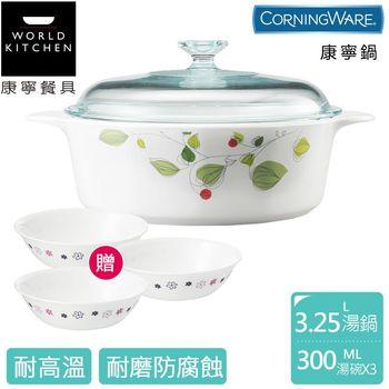 【美國康寧 Corningware】3.25L圓型康寧鍋-綠野微風(加贈康寧純白餐盤四入組)
