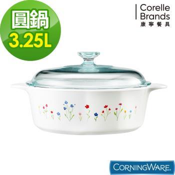 【美國康寧 Corningware】3.25L圓型康寧鍋-春漾花朵(加贈康寧純白餐盤四入組)