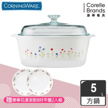 【美國康寧 Corningware】5L方型康寧鍋-春漾花朵(加贈康寧純白餐盤四入組)
