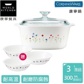 【美國康寧 Corningware】3L方型康寧鍋-春漾花朵(加贈康寧純白餐盤四入組)