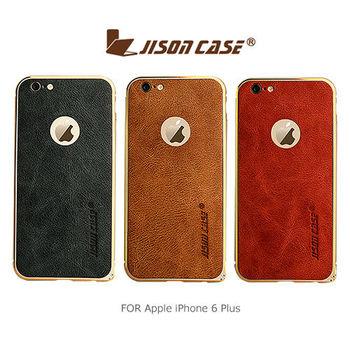 JisonCase Apple iPhone 6 Plus 5.5吋 金屬邊框後貼真皮背套