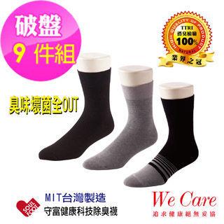 【守富健康除臭襪】SF001男仕休閒除臭健體襪-共三色/尺寸25-27CM(9雙1組)