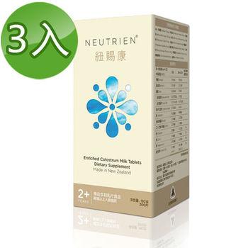 《NEUTRIEN》紐賜康複合牛初乳片192克(每瓶300片)*3瓶