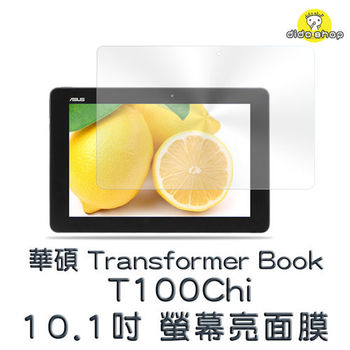 華碩 Transformer Book T100Chi 10.1吋 平板亮面保護貼 螢幕亮面膜 (FA085-1)