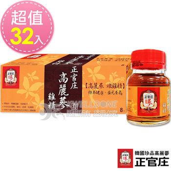 正官庄 高麗蔘雞精32入