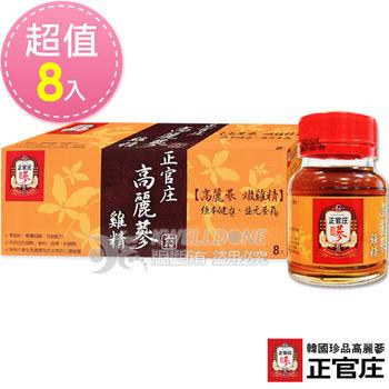 正官庄 高麗蔘雞精8入