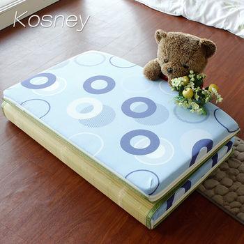 【KOSNEY】藍圓美語 台灣製8mm三折式冬夏兩用床墊3x6尺單人