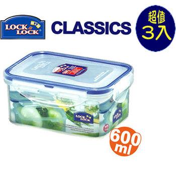 3件組-樂扣樂扣PP保鮮盒600ML HPL811