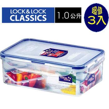 3件組-樂扣樂扣PP保鮮盒1.0L HPL817