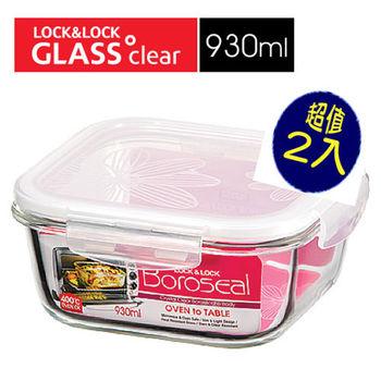 2件組-樂扣樂扣第三代耐熱玻璃保鮮盒-緹花上蓋930ml LLG226