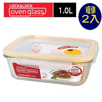 樂扣樂扣輕鬆熱耐熱玻璃保鮮盒1公升長方形LLG445T*2