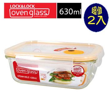 樂扣樂扣輕鬆熱耐熱玻璃保鮮盒630ml長方形LLG428T*2