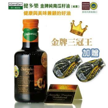 【Kiendler 健多樂】奧地利原裝進口金牌獎冷壓南瓜籽油(250ml)