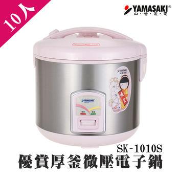 [YAMASAKI 山崎家電] 優賞10人份厚釜微壓電子鍋 SK-101S