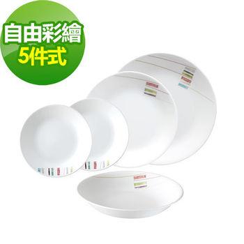 CORELLE康寧自由彩繪5件式餐盤組(E02)