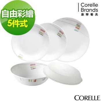 CORELLE康寧自由彩繪5件式餐盤組 (E01)