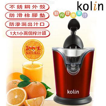 歌林Kolin-電動榨汁機KJE-MN855