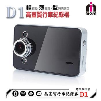 【限時搶購活動】Moin D1 HD高畫質國民必備行車紀錄器