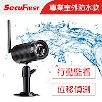 SecuFirst WP~H01S 防水無線 攝影機