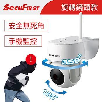SecuFirst WP-G01S旋轉HD無線網路攝影機