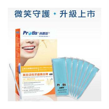 【Protis普麗斯】牙齒美白棒 真空活性包裝美白維護速效型(8入/盒)