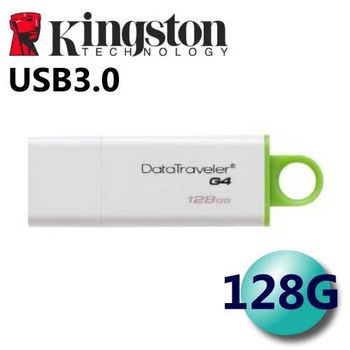 Kingston 金士頓 128GB DTIG4 USB3.0 隨身碟