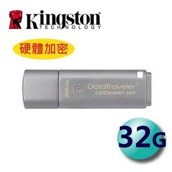 Kingston 金士頓 32GB DTLPG3 Locker+ G3 USB3.0 加密型 隨身碟