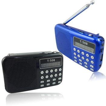 T508插卡式MP3喇叭音響(加贈充電器)