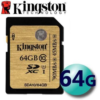 Kingston 金士頓 64GB 90MB/s SDXC UHS-I U1 C10 記憶卡