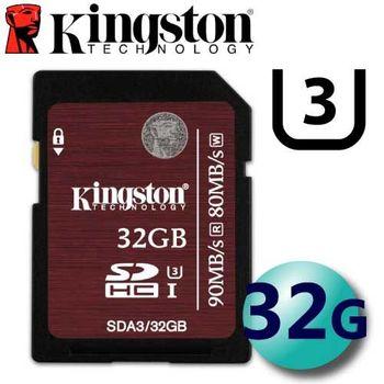 Kingston 金士頓 32GB 90MB/s SDHC UHS-I U3 C10 記憶卡