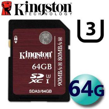 Kingston 金士頓 64GB 90MB/s SDXC UHS-I U3 C10 記憶卡